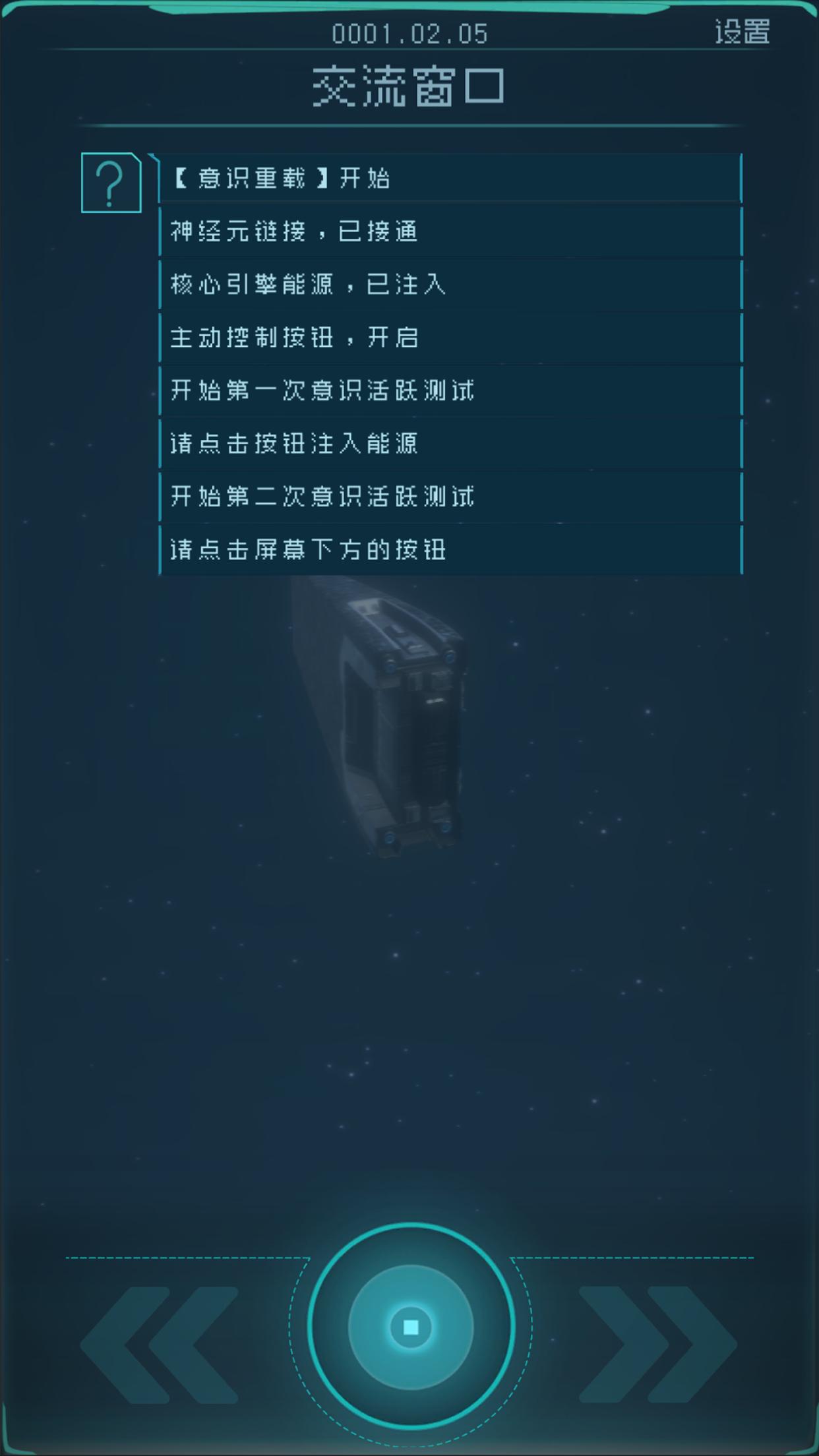 逐光启航截图(2)