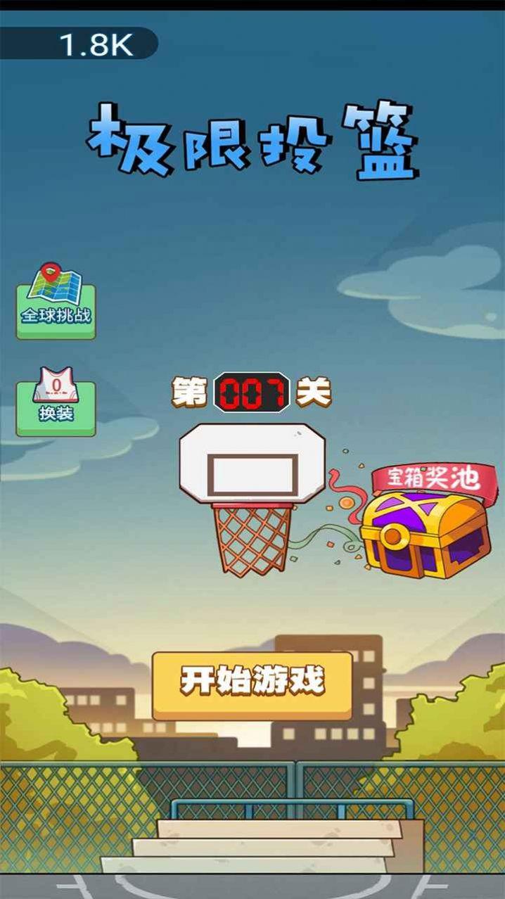 瘋迷籃球截圖(1)
