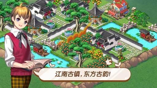 全民小镇截图(2)
