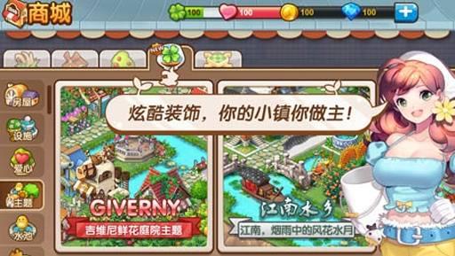 全民小镇截图(4)