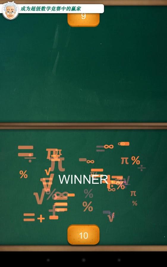 数学决斗2截图(4)