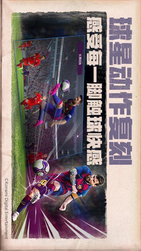 实况足球截图(2)
