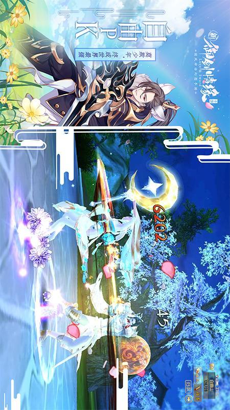 御剑情缘截图(4)