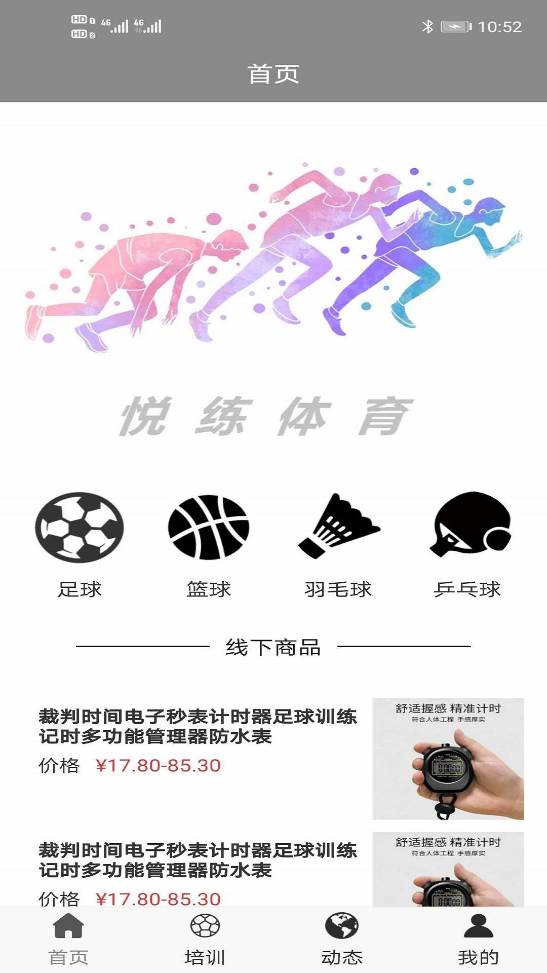 悦练体育截图(1)