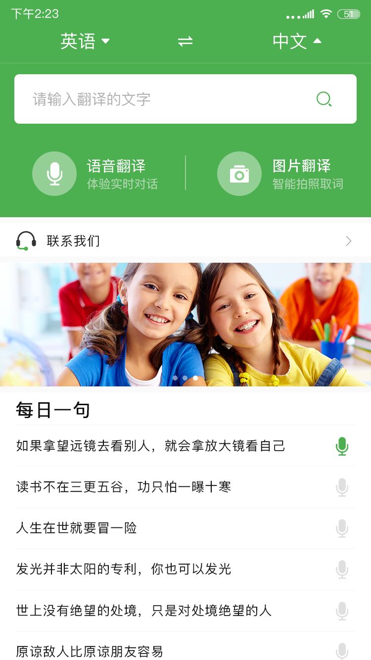 手機智能翻譯官截圖(2)