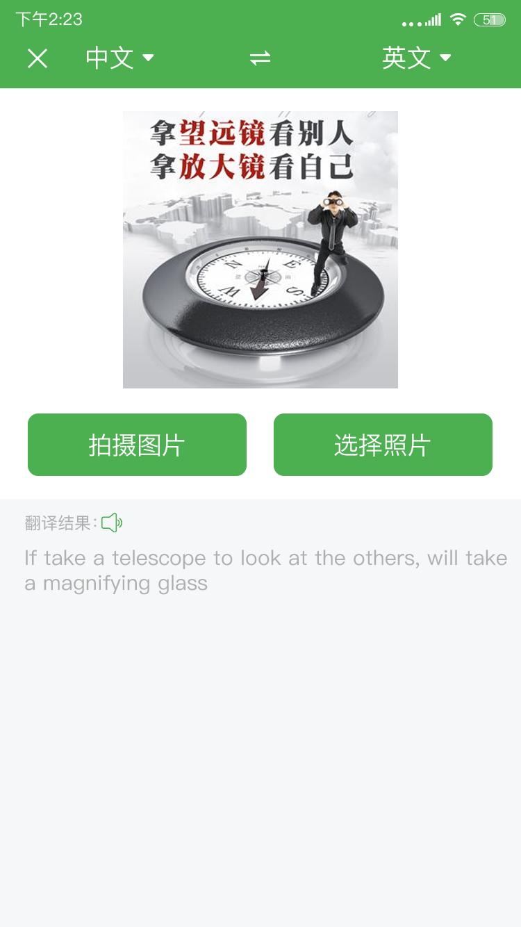 手機智能翻譯官截圖(3)