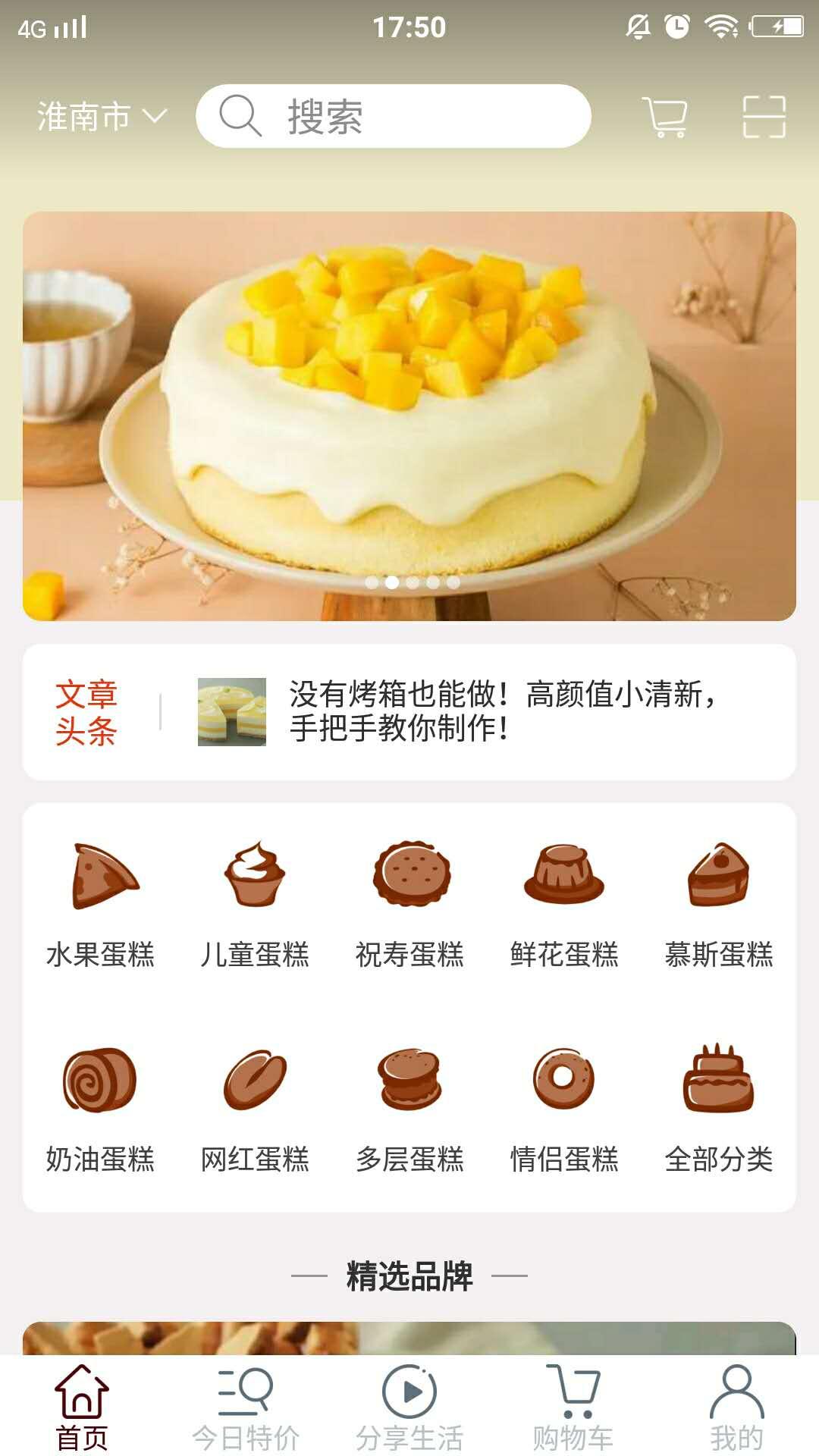 同城蛋糕汇截图(1)
