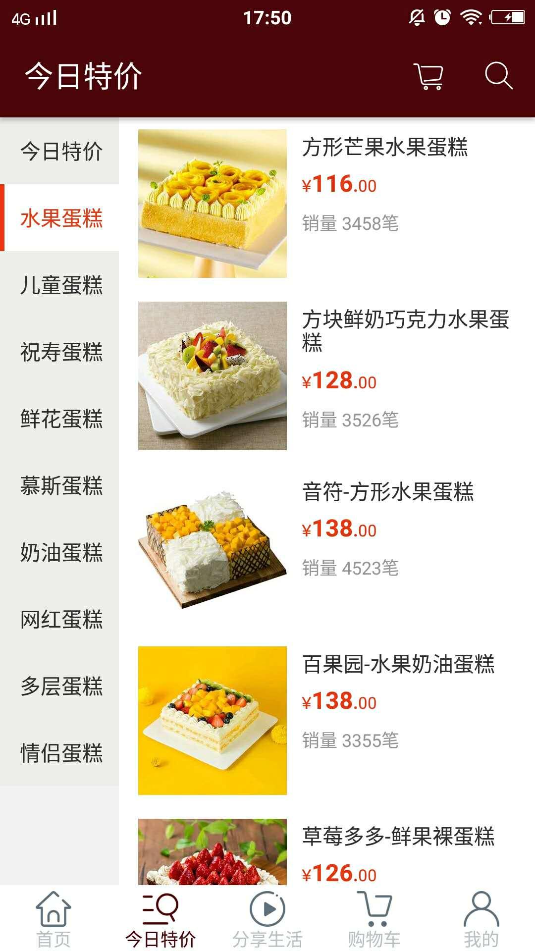 同城蛋糕汇截图(3)