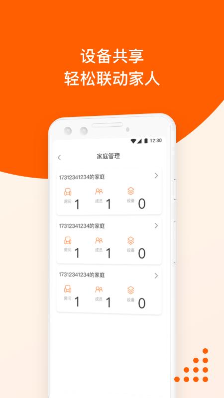 橙服务截图(4)