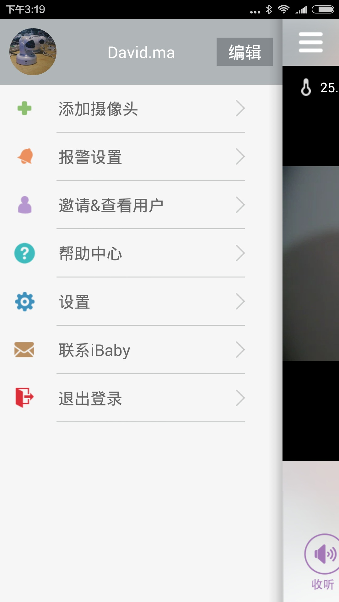 iBaby Care截图(2)