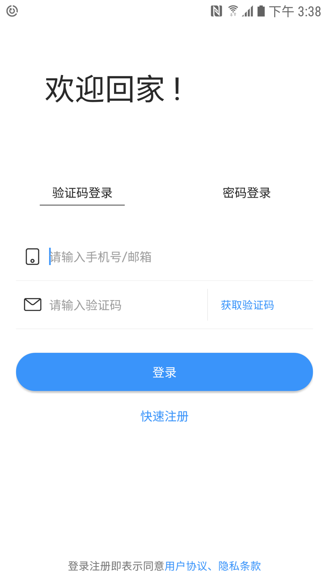 i尚家截图(3)