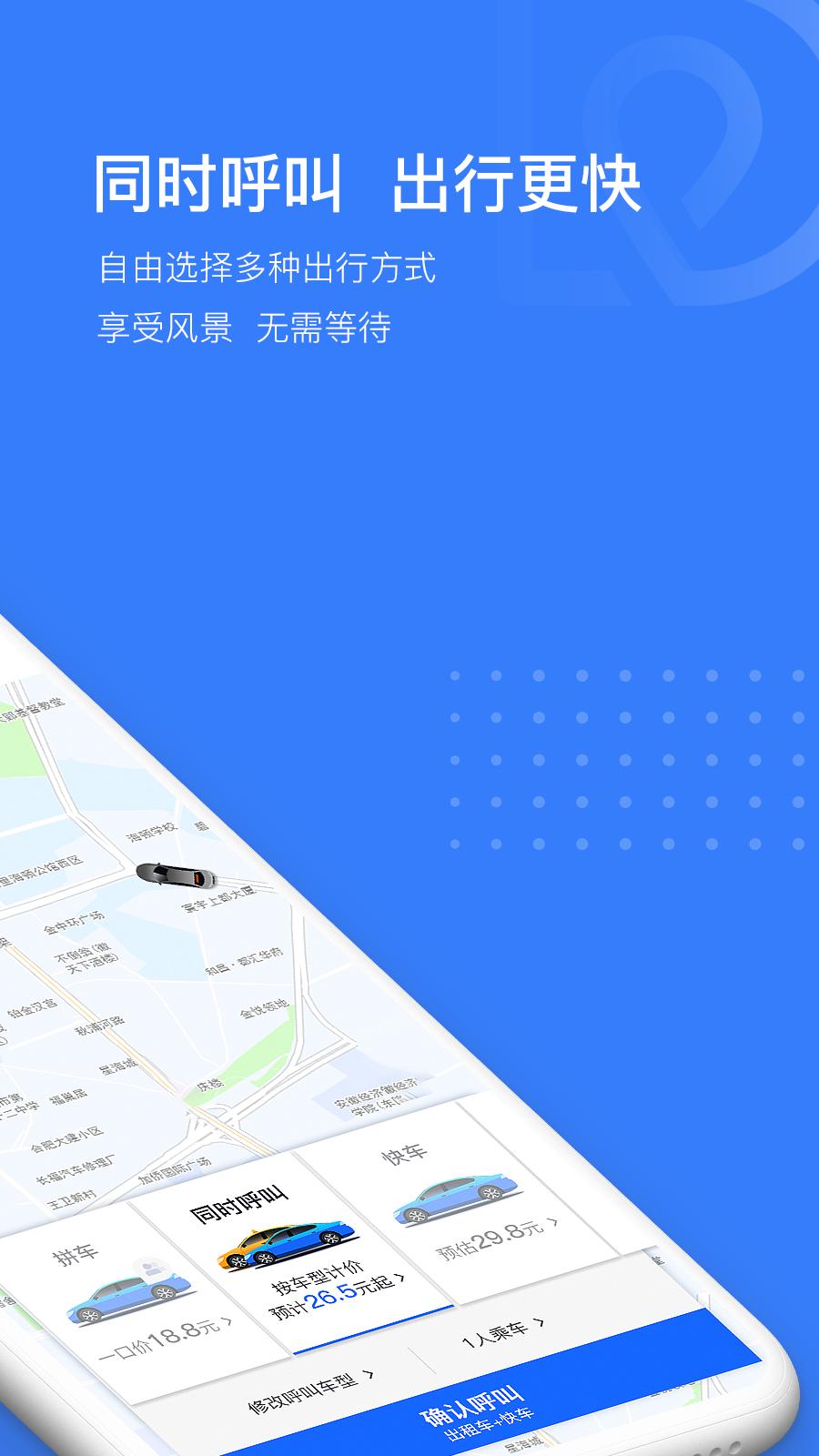 司机点点乘客截图(3)