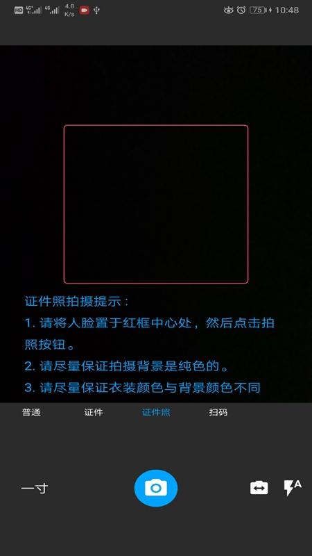 图片扫一扫截图(5)