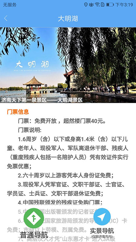 AR游济南截图(3)