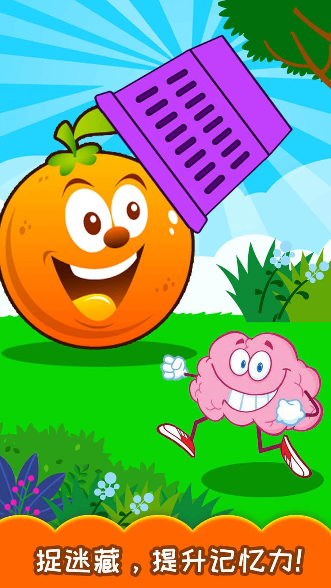 儿童记忆训练截图(2)
