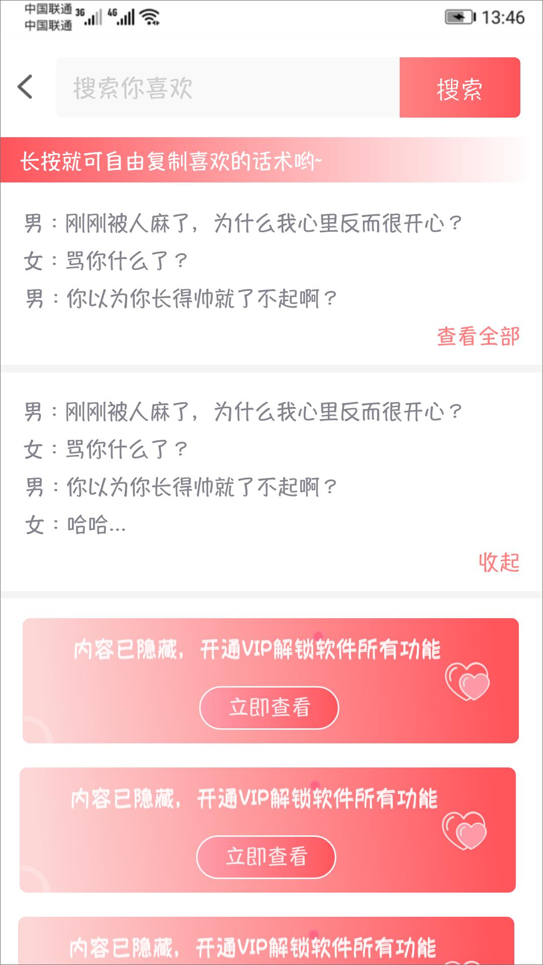 恋爱话术探探截图(3)