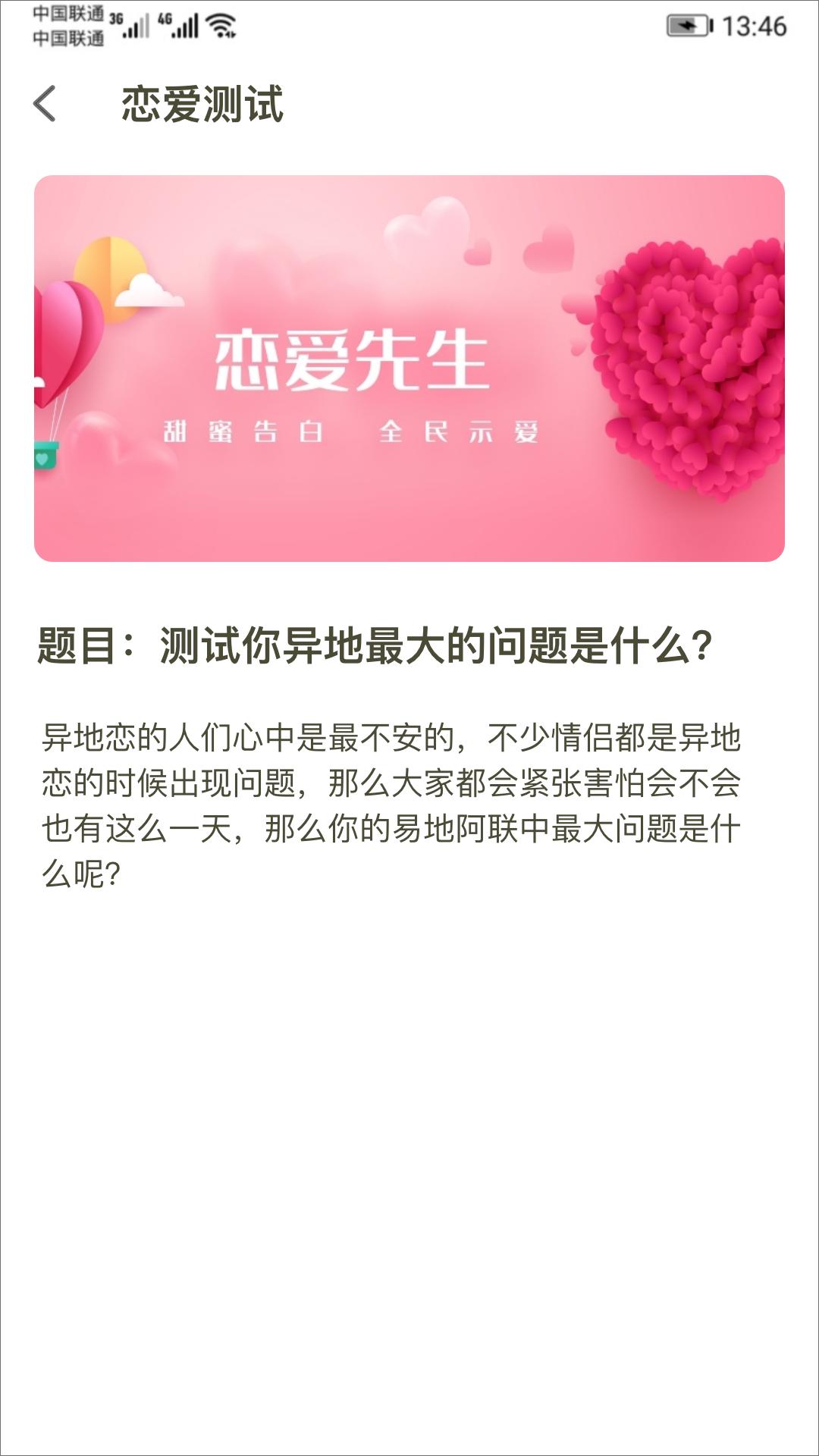 恋爱话术探探截图(4)