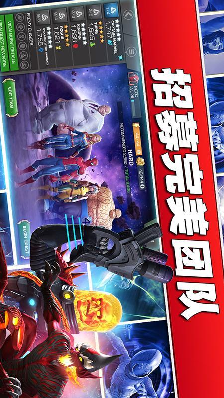 漫威超级争霸战截图(1)