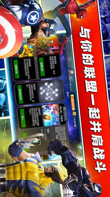 漫威超级争霸战截图(2)