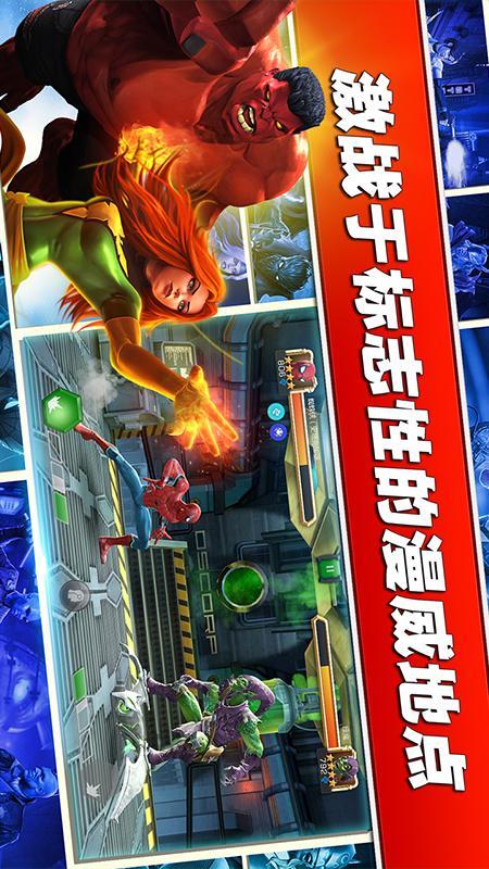 漫威超级争霸战截图(4)
