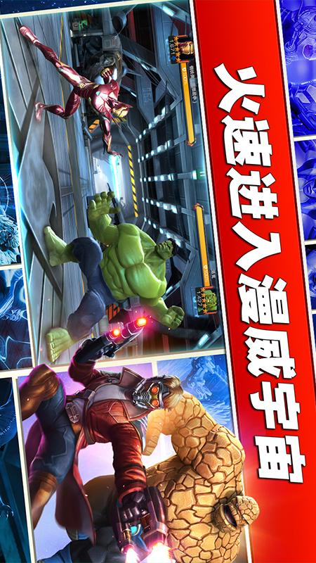 漫威超级争霸战截图(5)
