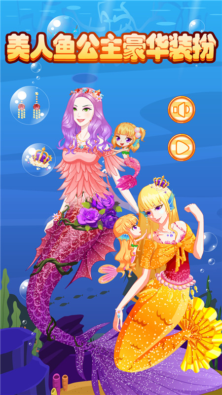 美人鱼公主豪华装扮截图(3)