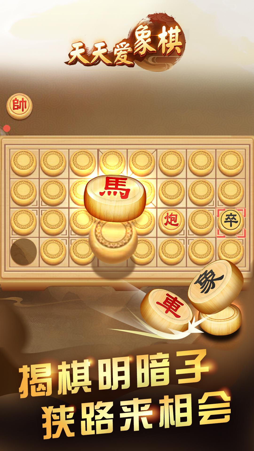 天天爱象棋截图(3)