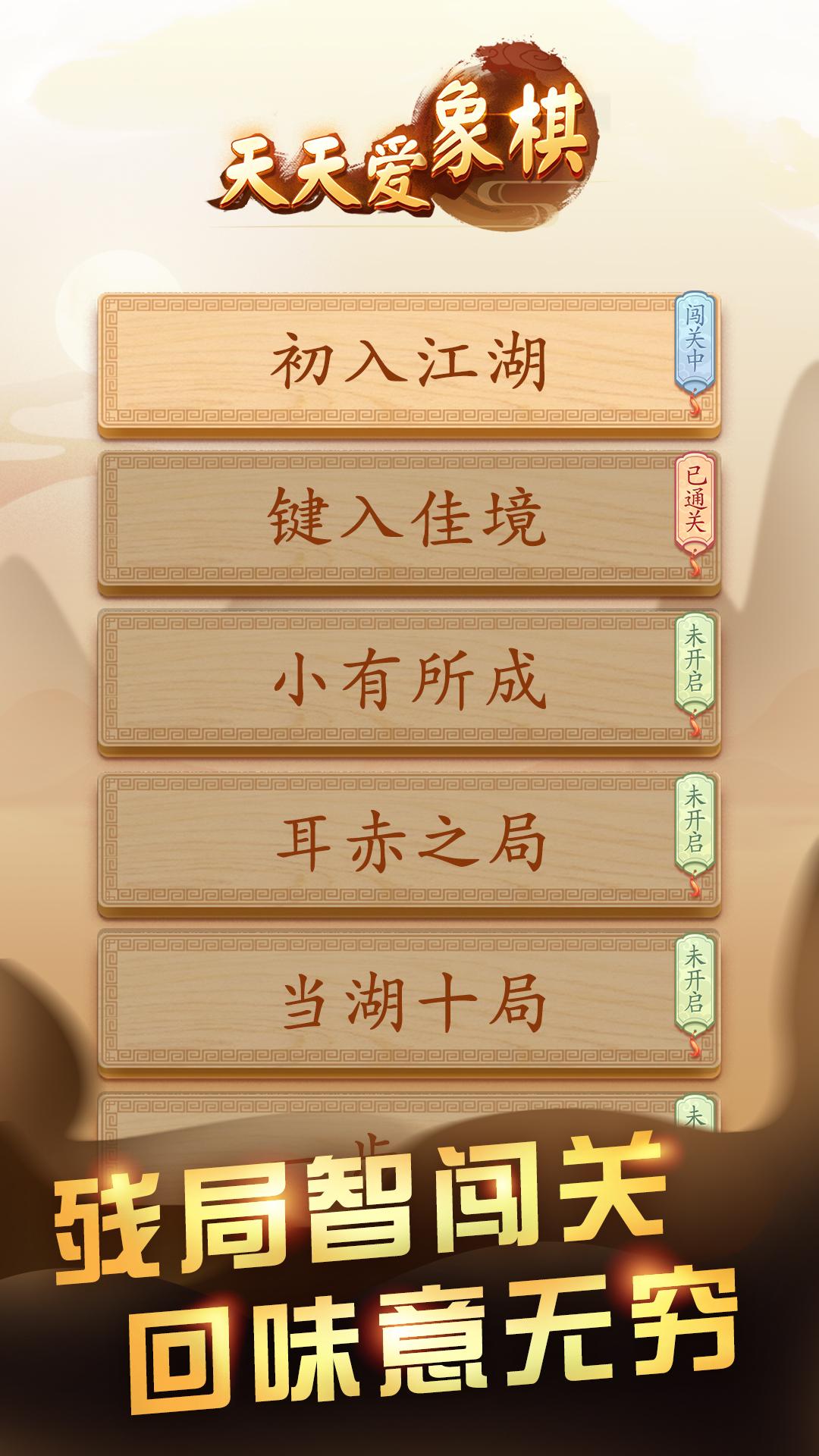 天天爱象棋截图(4)