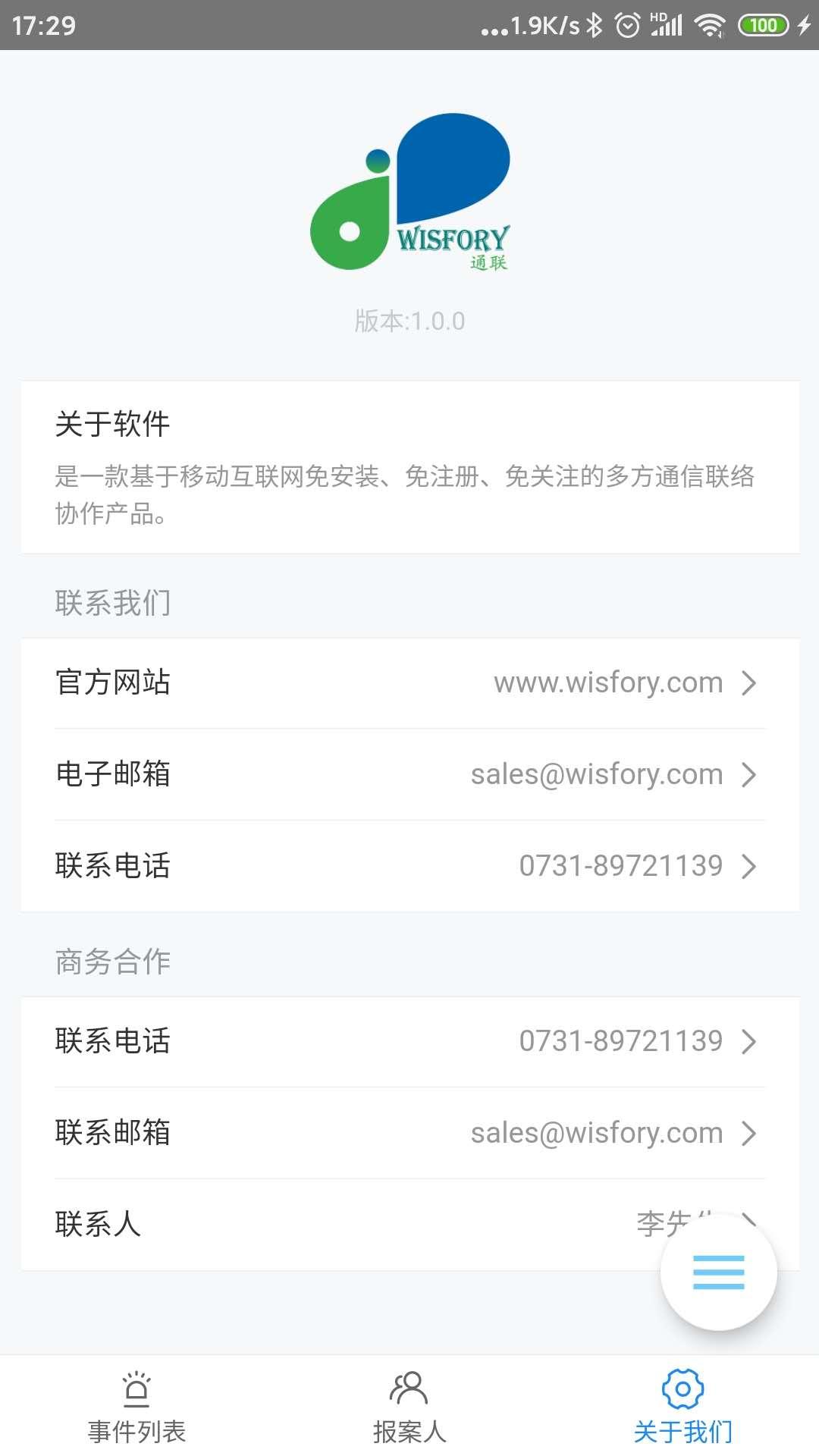 微睿通联服务截图(5)