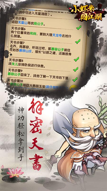 小虾米闯江湖截图(2)