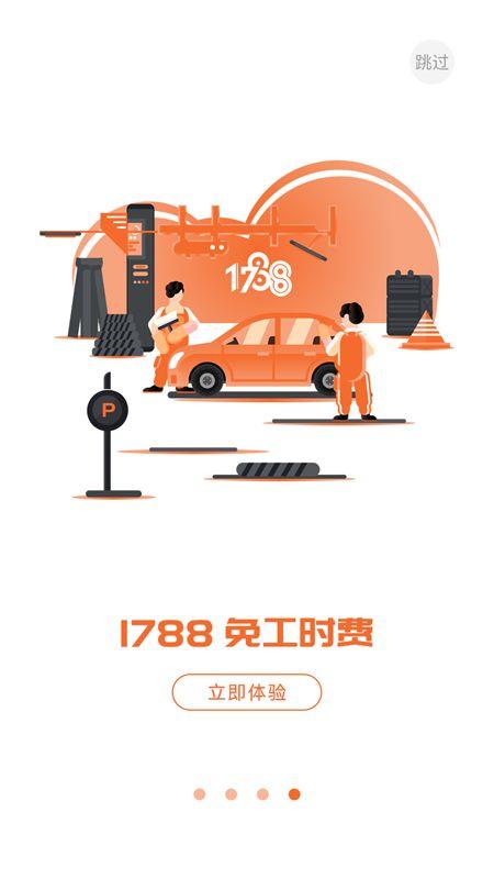 1788车主服务截图(4)