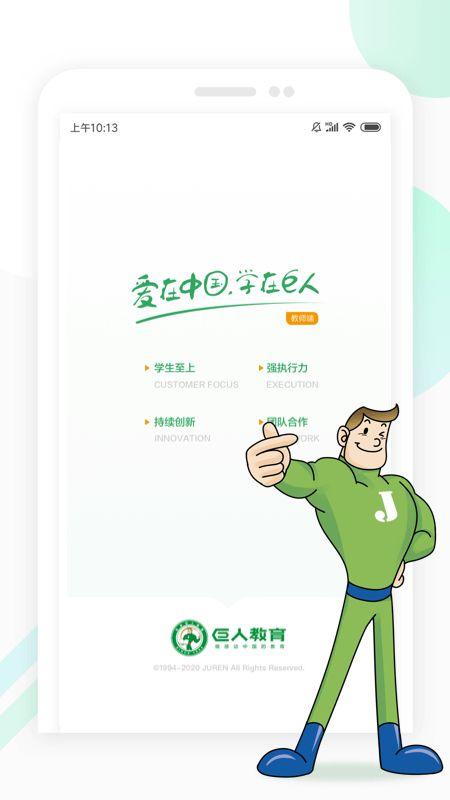 i巨人老师截图(1)