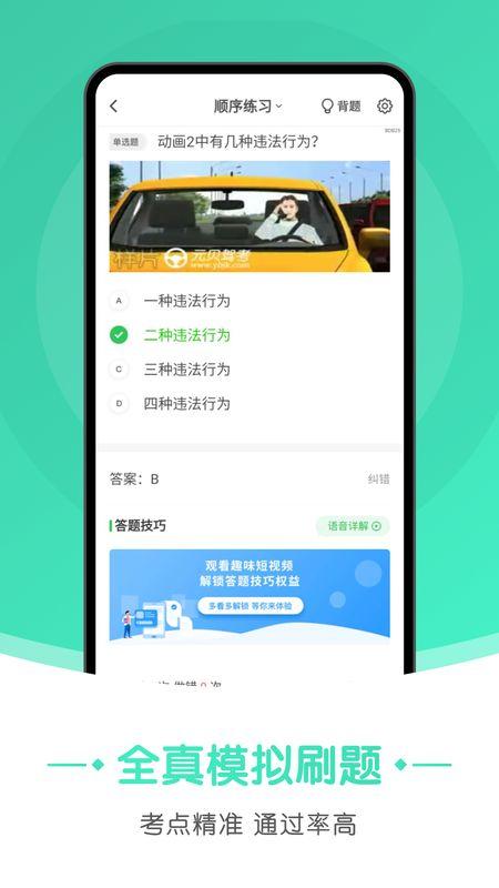 元贝驾考驾照小车截图(4)