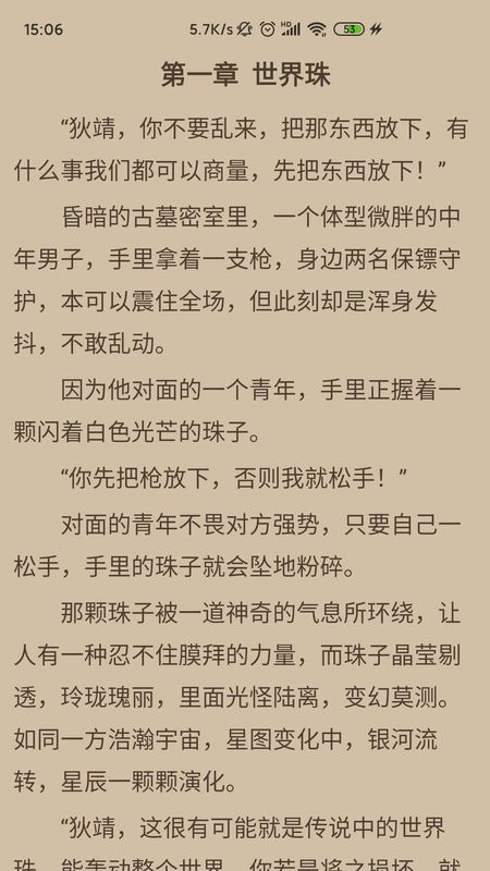 文墨閱讀截圖(4)
