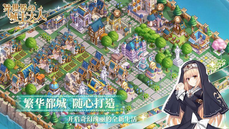 异世界的城主大人截图(2)