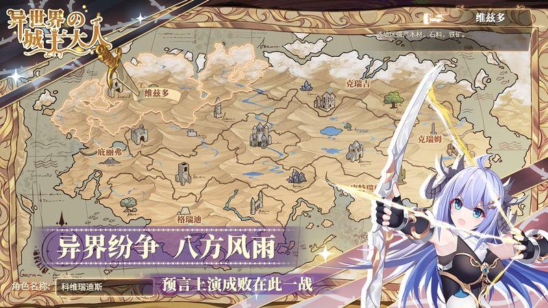 异世界的城主大人截图(3)