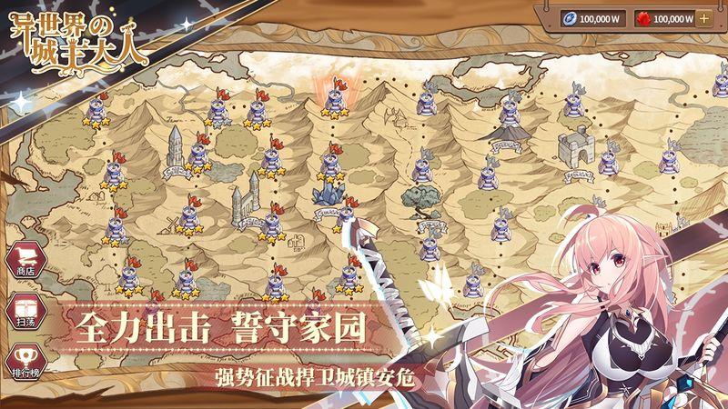 异世界的城主大人截图(4)