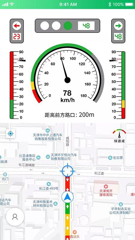 绿道成截图(2)