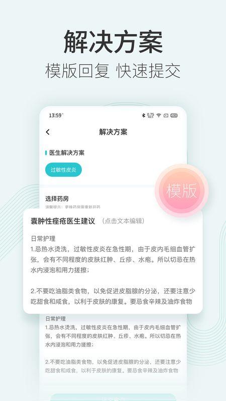 美图问医医生版截图(3)