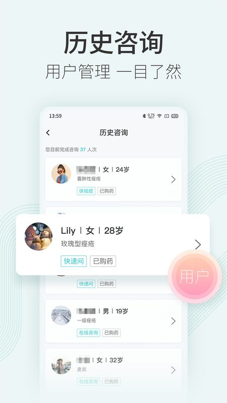 美图问医医生版截图(4)