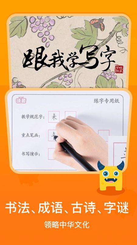 梯田AI拼音识字截图(5)