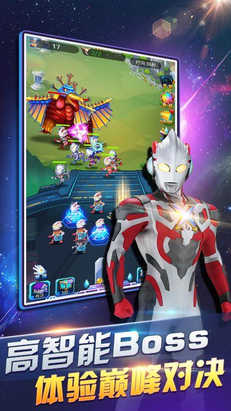 奧特曼超人之銀河守衛隊截圖(3)