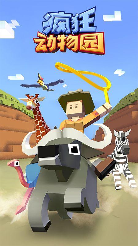 瘋狂動物園截圖(2)