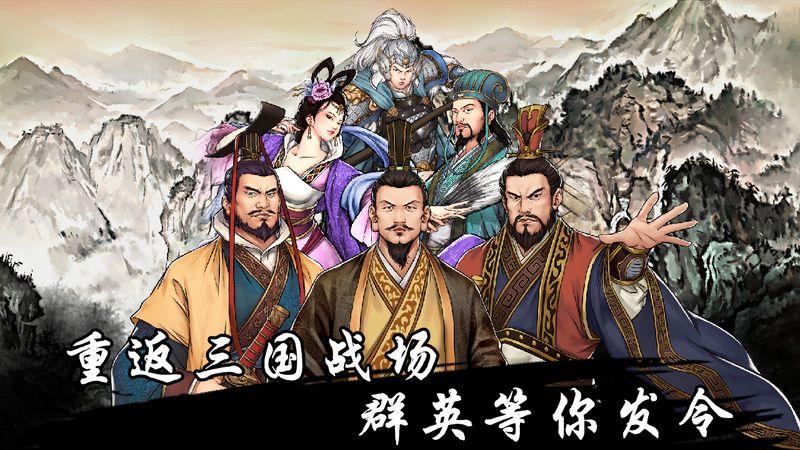 漢末霸業指揮官截圖(1)