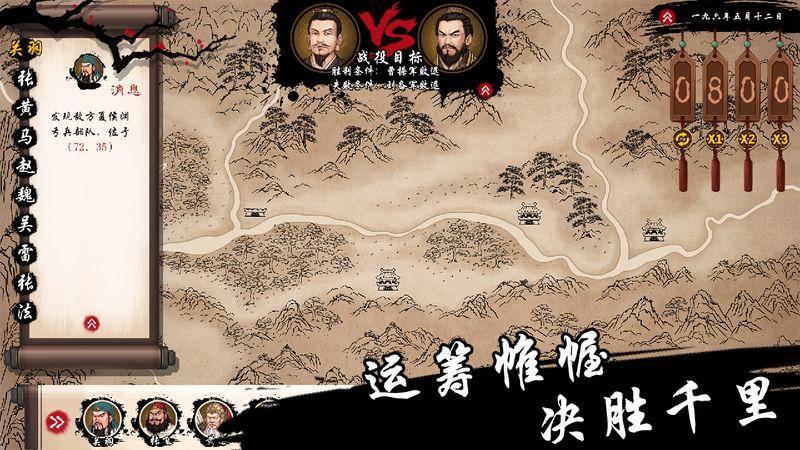 漢末霸業指揮官截圖(3)