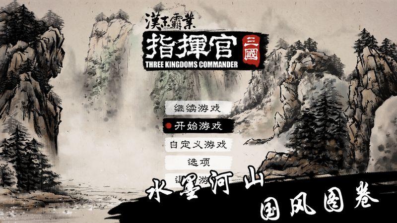 漢末霸業指揮官截圖(4)
