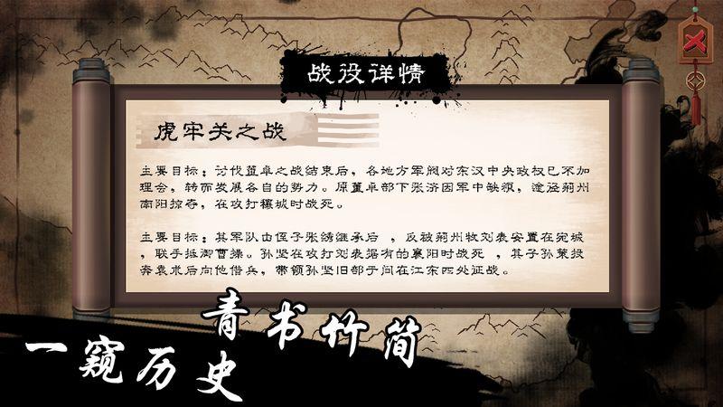 漢末霸業指揮官截圖(5)