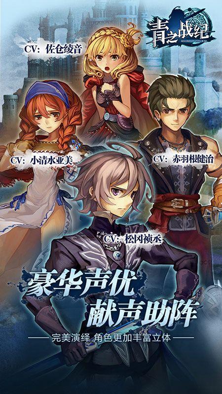 青之戰紀截圖(5)