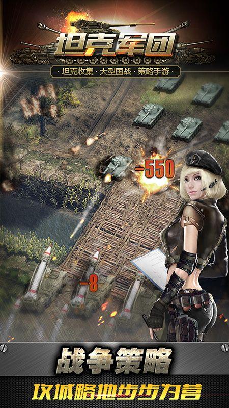 坦克軍團截圖(4)