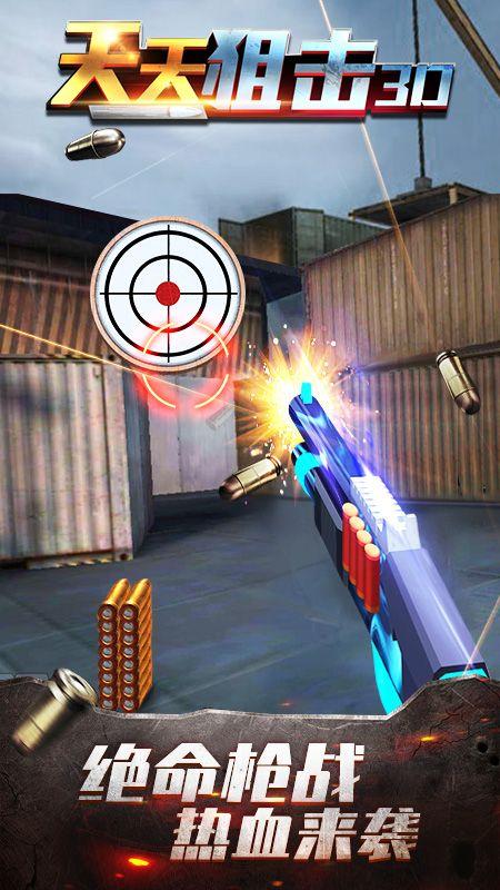 天天狙擊3D截圖(2)
